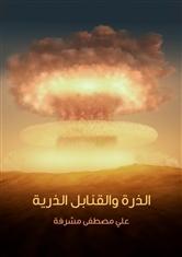 صورة كتاب الذرة والقنابل الذرية – د. على مصطفى مشرفة