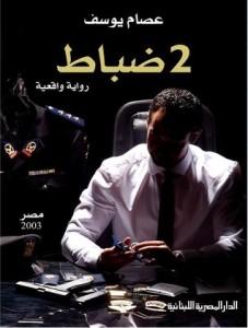 تحميل كتاب رواية 2 ضباط - عصام يوسف لـِ: عصام يوسف