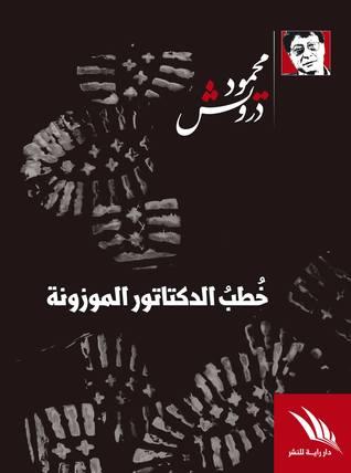 صورة كتاب خطب الدكتاتور الموزونة – محمود درويش