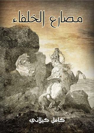 صورة كتاب مصارع الخلفاء – كامل كيلاني