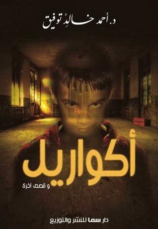 صورة كتاب أكواريل – أحمد خالد توفيق