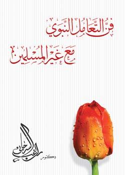 صورة كتاب فن التعامل النبوى مع غير المسلمين – راغب السرجانى