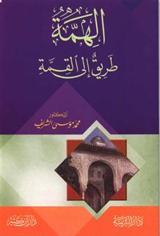 صورة كتاب الهمة طريق إلى القمة – محمد حسن موسى