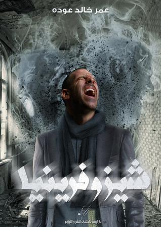 Photo of رواية شيزوفرنيا – عمر خالد عوده
