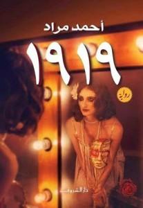 تحميل كتاب رواية 1919 - أحمد مراد لـِ: أحمد مراد