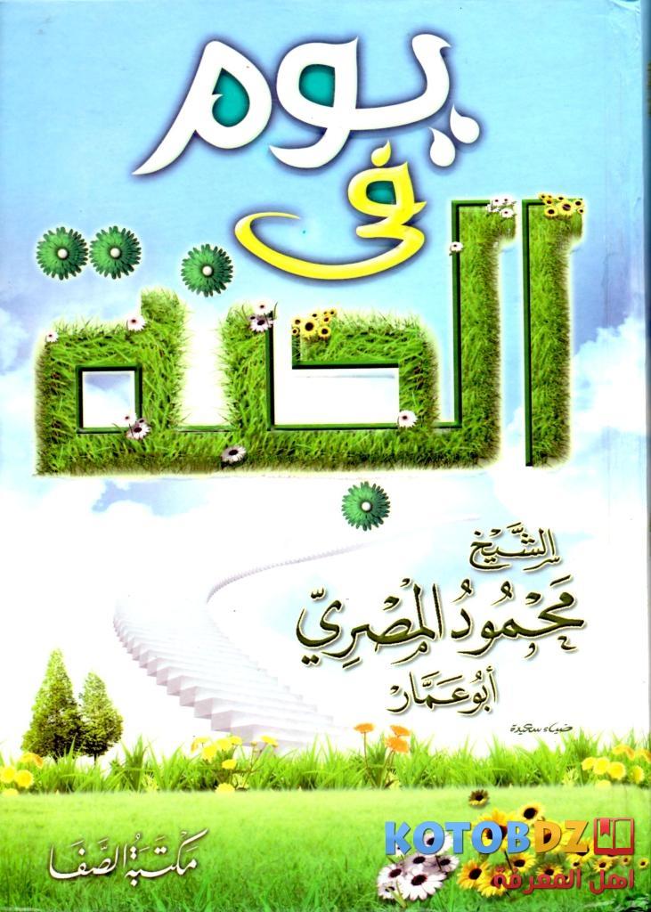 كتاب يوم في الجنة مصطفى حسنى pdf