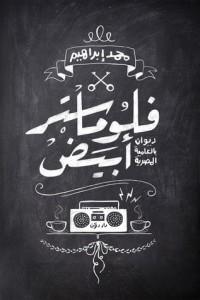 تحميل كتاب ديوان فلوماستر أبيض - محمد إبراهيم لـِ: محمد إبراهيم
