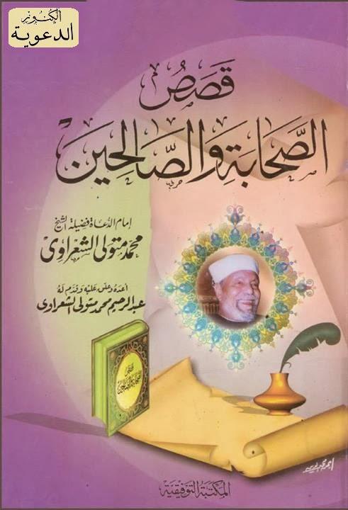 صورة كتاب قصص الصحابة والصالحين – محمد متولى الشعراوى
