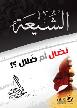 صورة كتاب الشيعة نضال أم ضلال – راغب السرجانى