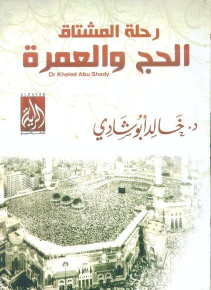 صورة كتاب رحلة المشتاق للحج والعمرة – خالد أبو شادى