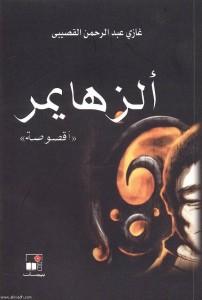 تحميل كتاب رواية الزهايمر - غازى القصيبى لـِ: غازى القصيبى
