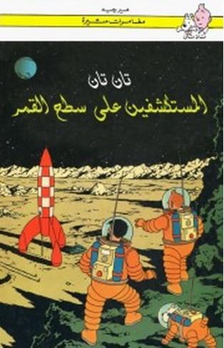 صورة كتاب تان تان والمستكشفين على سطح القمر – هيرجيه