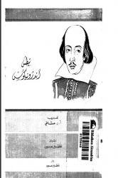 تحميل كتاب مسرحية تيطس - وليم شكسبير لـِ: وليم شكسبير