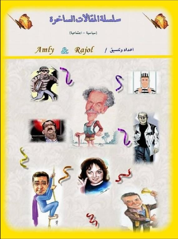 صورة كتاب سلسلة المقالات الساخرة – إبراهيم عيسى