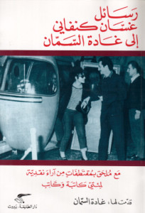 تحميل كتاب كتاب رسائل غسان الكنفاني إلى غادة السمان - غسان كنفانى لـِ: غسان كنفانى