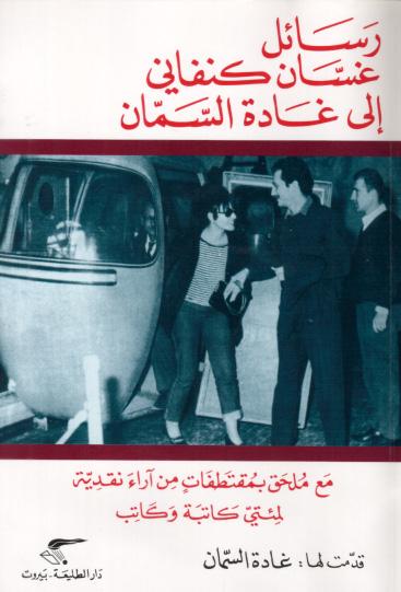 صورة كتاب رسائل غسان الكنفاني إلى غادة السمان – غسان كنفانى