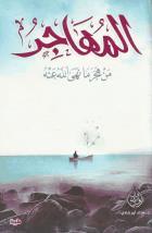 صورة كتاب المهاجر من هجر ما نهى الله عنه – خالد أبو شادى