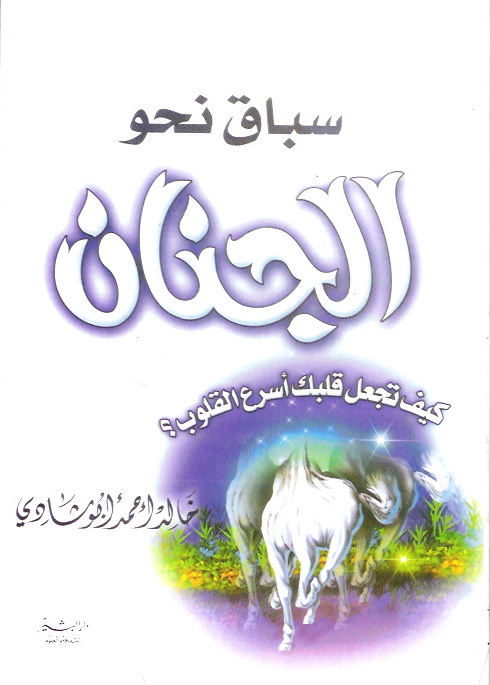 صورة كتاب سباق نحو الجنان – خالد أبو شادى