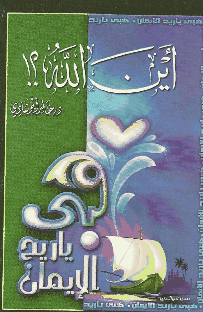 صورة كتاب أين الله – خالد ابو شادى