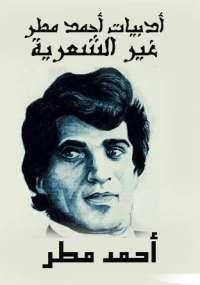 صورة كتاب أدبيات أحمد مطر غير الشعرية – أحمد مطر