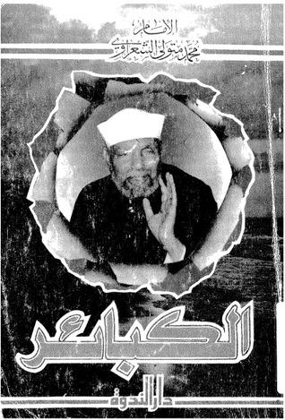 صورة كتاب تعريف الكبائر – محمد متولى الشعراوى