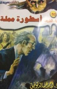 تحميل كتاب رواية أسطورة مملة - أحمد خالد توفيق لـِ: أحمد خالد توفيق