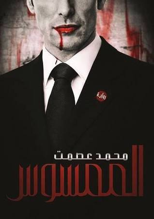 Photo of رواية الممسوس – محمد عصمت