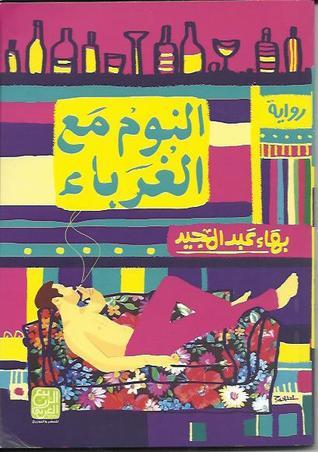صورة رواية النوم مع الغرباء – بهاء عبد المجيد