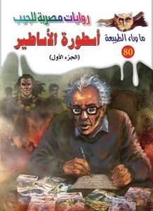 تحميل كتاب رواية أسطورة الأساطير الجزء الأول - أحمد خالد توفيق لـِ: أحمد خالد توفيق