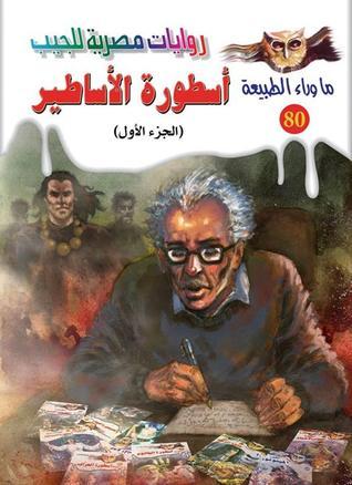Photo of رواية أسطورة الأساطير الجزء الأول – أحمد خالد توفيق