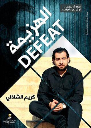 صورة كتاب الهزيمة – كريم الشاذلى