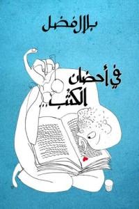 تحميل كتاب كتاب في أحضان الكتب - بلال فضل لـِ: بلال فضل