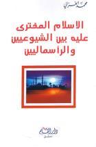 تحميل كتاب كتاب الاسلام المفترى عليه بين الشيوعيين والرأسماليين - محمد الغزالى لـِ: محمد الغزالى