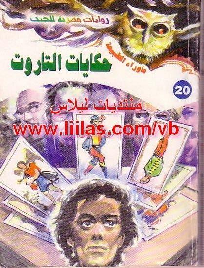 صورة رواية حكايات التاروت – أحمد خالد توفيق
