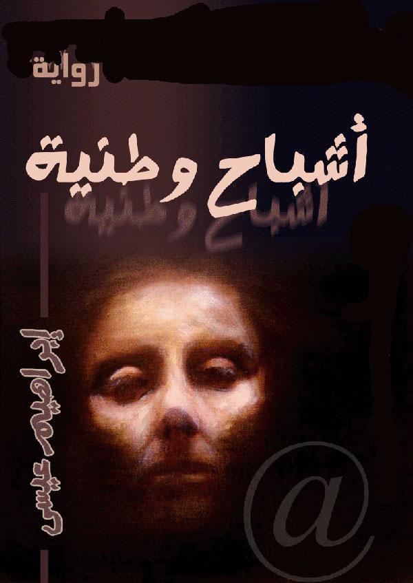 صورة رواية أشباح وطنية – إبراهيم عيسى