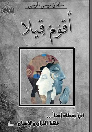 صورة كتاب أقوم قيلا – سلطان محمد الموسى