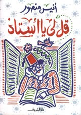 صورة كتاب قل لى يا استاذ – أنيس منصور