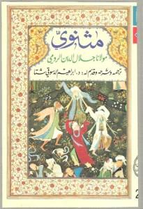 تحميل كتاب كتاب مثنوى - جلال الدين الرومى لـِ: جلال الدين الرومى
