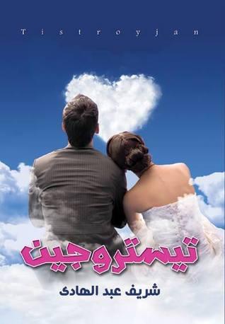 صورة رواية تيستروجين – شريف عبد الهادي