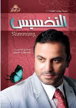 تحميل كتاب كتاب التخسيس والنصائح الغذائية لمشكلاتك الصحية - د. عادل عبد العال لـِ: د. عادل عبد العال