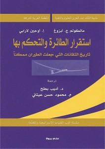 تحميل كتاب كتاب استقرار الطائرة والتحكم بها - مالكولم أبزوغ لـِ: مالكولم أبزوغ
