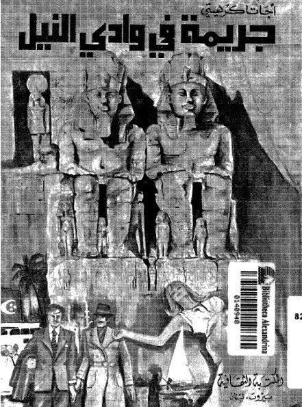 صورة رواية جريمة فى وادى النيل – أجاثا كريستى
