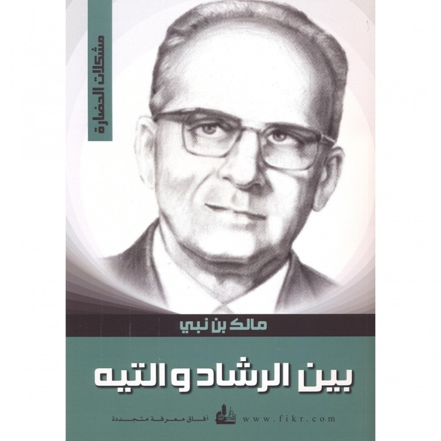 صورة كتاب بين الرشاد والتيه – مالك بن نبى