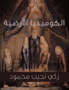 تحميل كتاب كتاب الكوميديا الأرضية - زكى نجيب محمود لـِ: زكى نجيب محمود