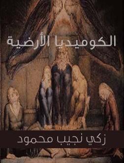 صورة كتاب الكوميديا الأرضية – زكى نجيب محمود