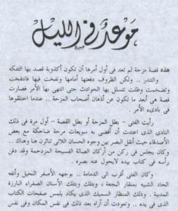 تحميل كتاب رواية موعد في الليل - يوسف السباعي لـِ: يوسف السباعي