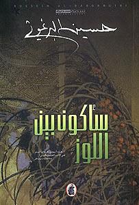 تحميل كتاب كتاب سأكون بين اللوز - حسين البرغوثى لـِ: حسين البرغوثى