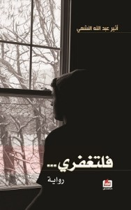 صورة رواية فلتغفري – أثير عبد الله النشمي