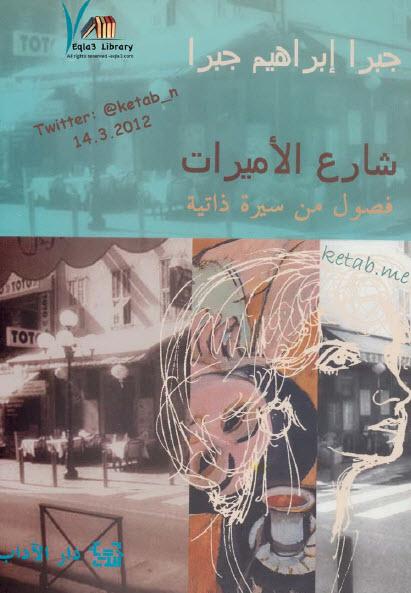 صورة كتاب شارع الأميرات – جبرا ابراهيم جبرا