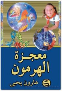 تحميل كتاب كتاب معجزة الهرمون - هارون يحيى لـِ: هارون يحيى